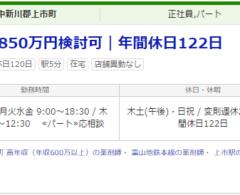 【転職に活用】富山県は薬剤師充足率全国4位も、企業に集中していた