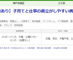 兵庫県の病院薬剤師は高年収?必ず満足できる転職求人の探し方とは?