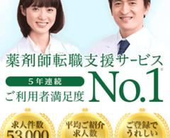熊本県高求人!さくら調剤薬局の研修、福利厚生から見た働きやすさ