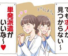 【月5万増】薬剤師の単発派遣マニュアル バイトとの違いや注意点