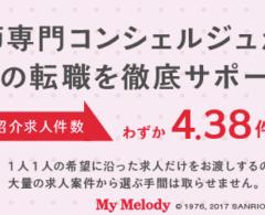 ヤクジョ(ヤクステ)の口コミ評判2018|転職成功率99%の秘密