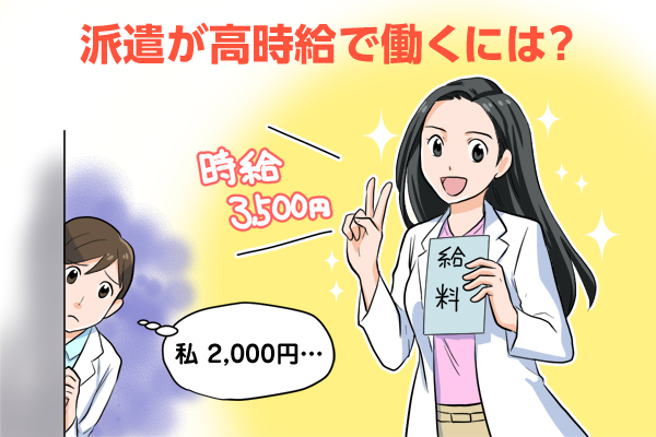 【本当は教えたくない】薬剤師派遣で高時給で働くための方法3つ