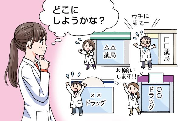 パート求人を選んでいる薬剤師