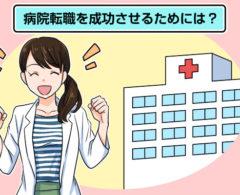 薬剤師は薬局から病院に転職できる?年収や残業の実態に迫る