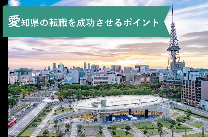 愛知県に転職する薬剤師が知っておきたいこと|年収・求人動向まとめ