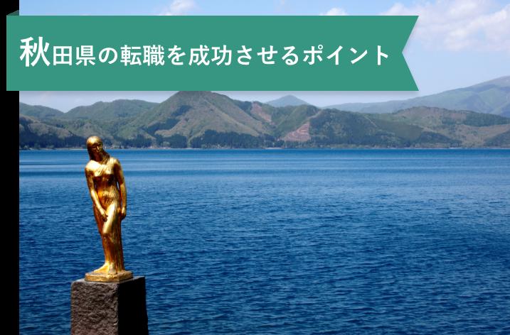 秋田県で転職する薬剤師が知っておきたいこと|年収・求人動向まとめ