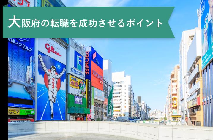 大阪府で転職する薬剤師が知っておきたいこと|年収・求人動向まとめ