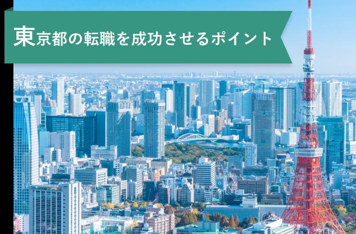 東京都で転職する薬剤師が知っておきたいこと|年収・求人動向まとめ