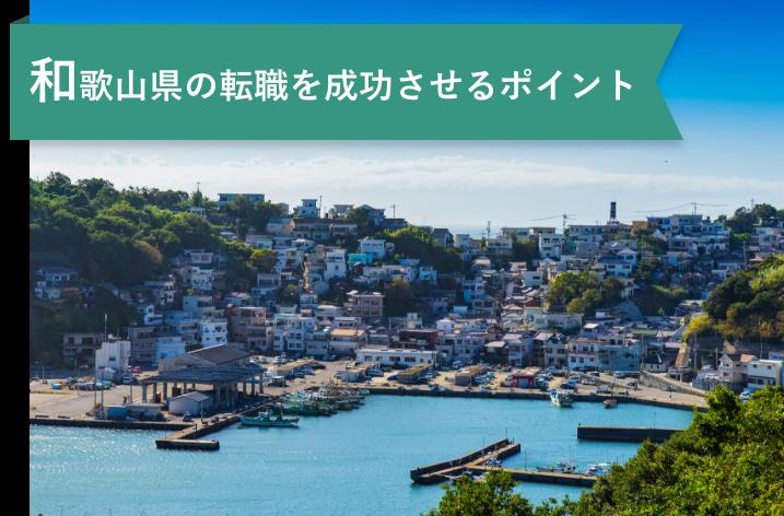 和歌山県で転職する薬剤師が知っておきたいこと|年収・求人動向まとめ