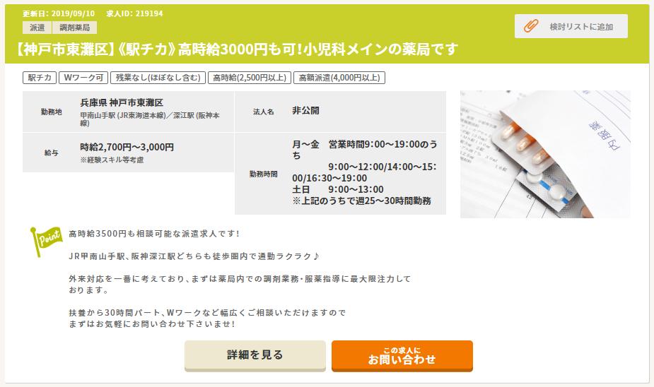 兵庫県神戸市の求人