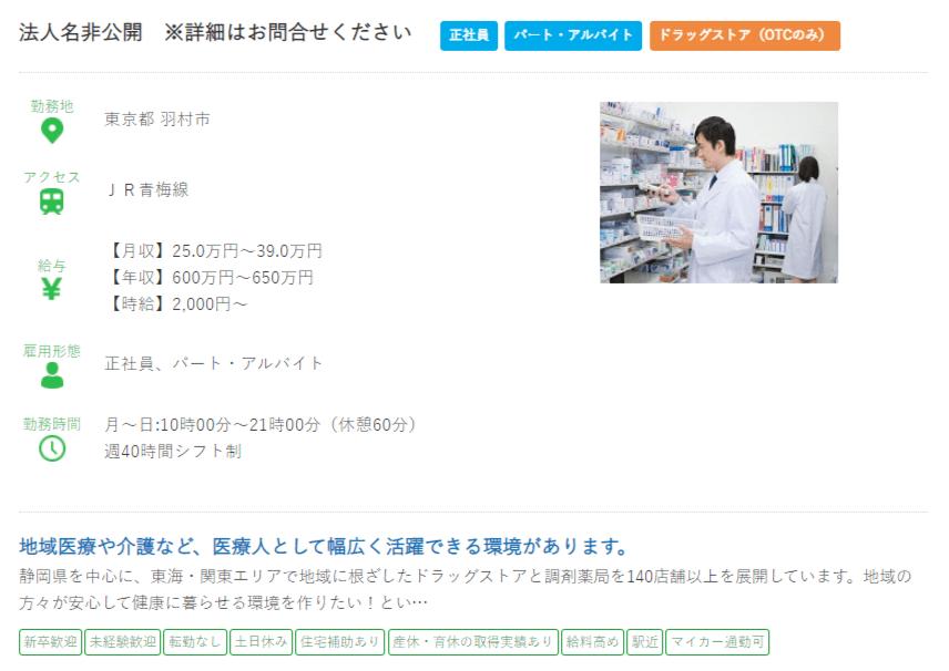 東京都の薬剤師の求人?
