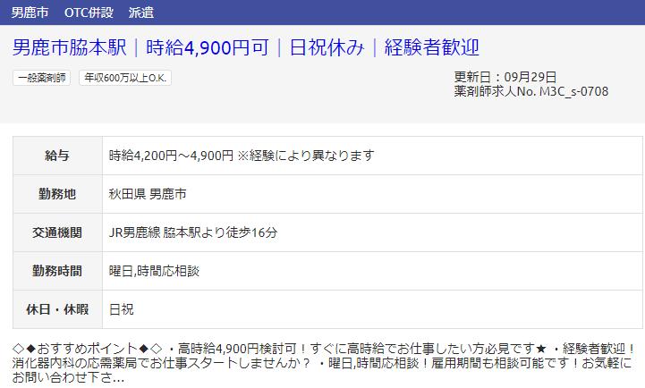 秋田県の派遣求人