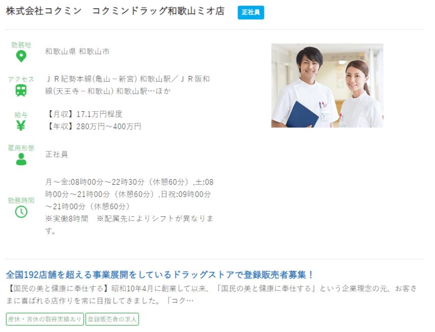 和歌山県の薬剤師の求人②