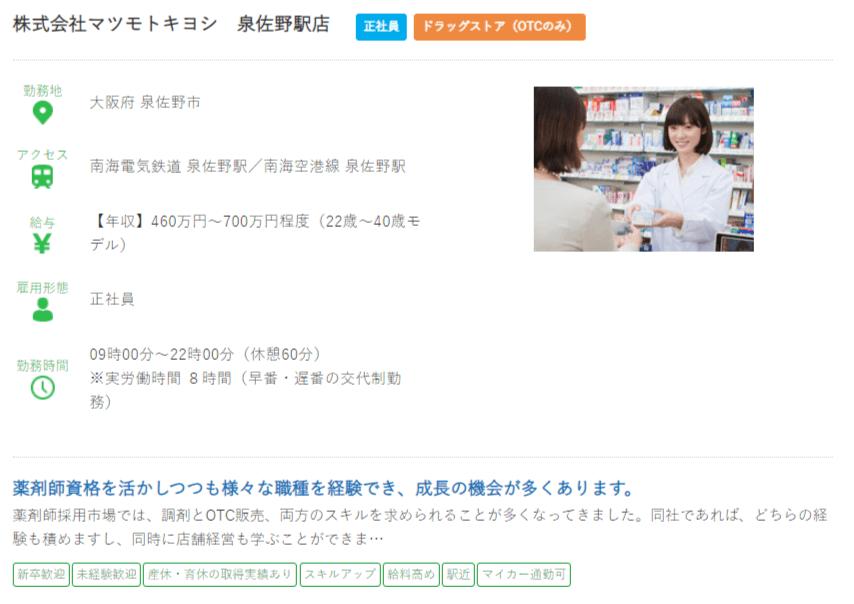 大阪府の薬剤師の求人④