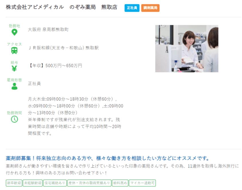 大阪府の薬剤師の求人③