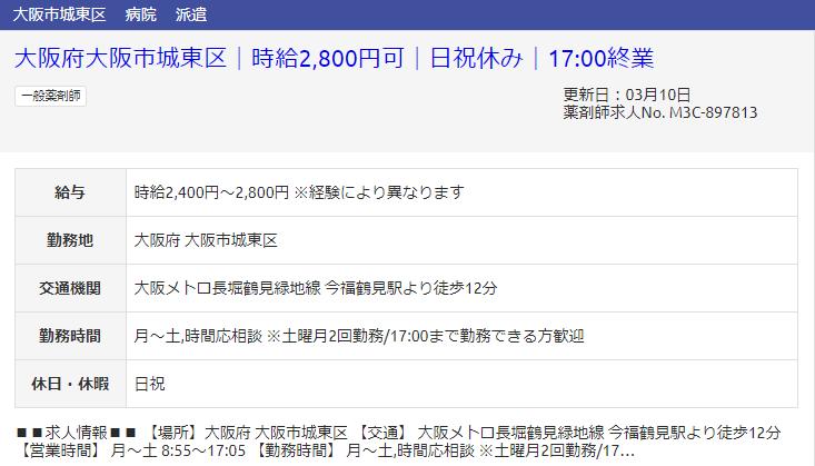 大阪府の派遣求人