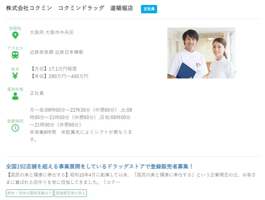 大阪府の薬剤師の求人①
