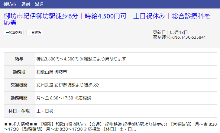和歌山県の派遣求人