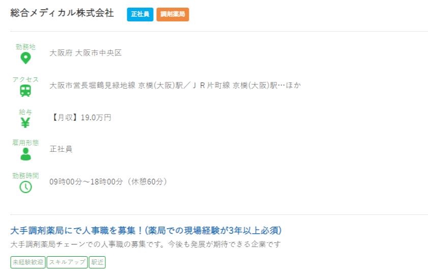 大阪府の薬剤師の求人②