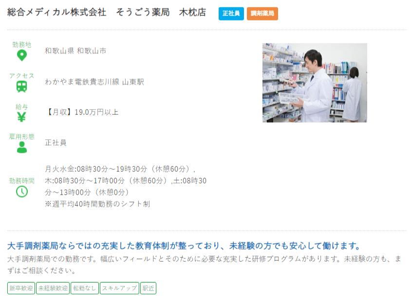 和歌山県の薬剤師の求人①
