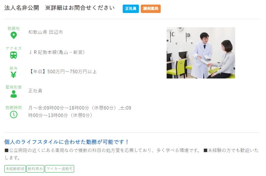 和歌山県の薬剤師の求人④