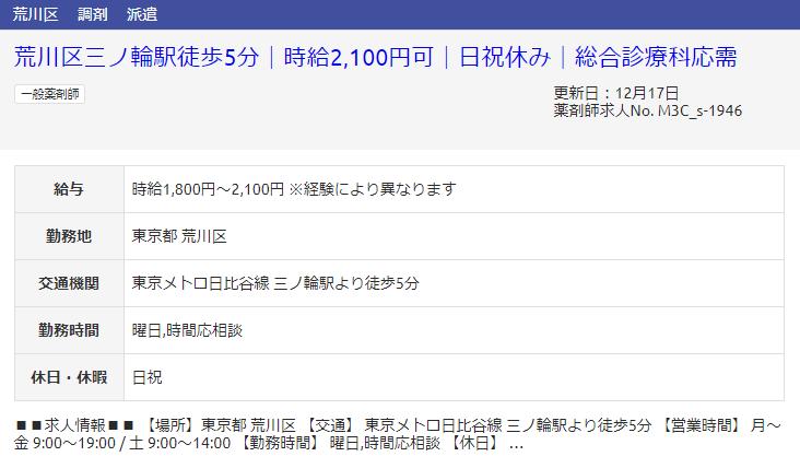 東京都の派遣求人