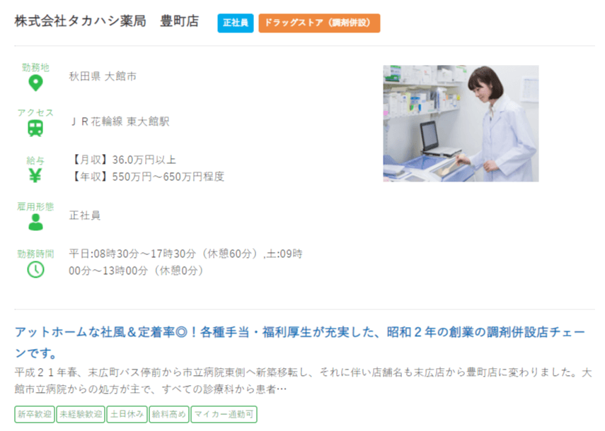 秋田県の薬剤師の求人?