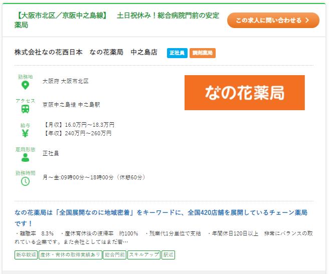 大阪市の求人例