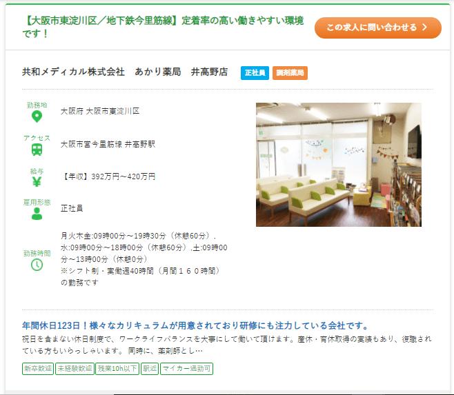 大阪市の求人例2