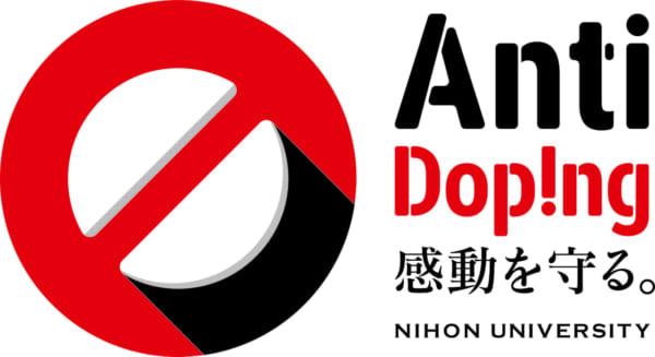 スポーツ振興の旗手として、日本大学薬学部が取り組む「アンチ・ドーピングプロジェクト」とは