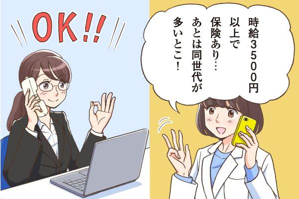時給3500円以上で保険あり、あとは同世代が多いとこ!